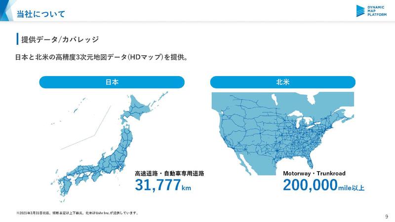 日本と米国をカバー(出典:ダイナミックマップ基盤)