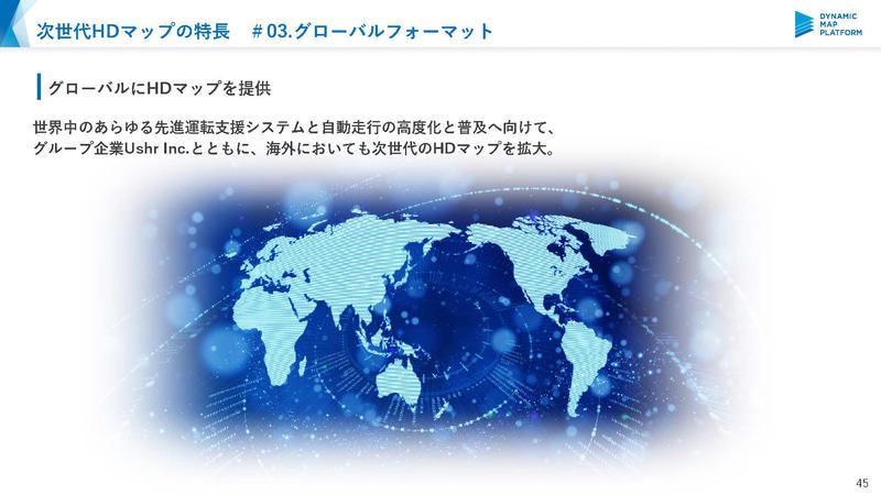 グローバルにフォーマットを統一(出典:ダイナミックマップ基盤)
