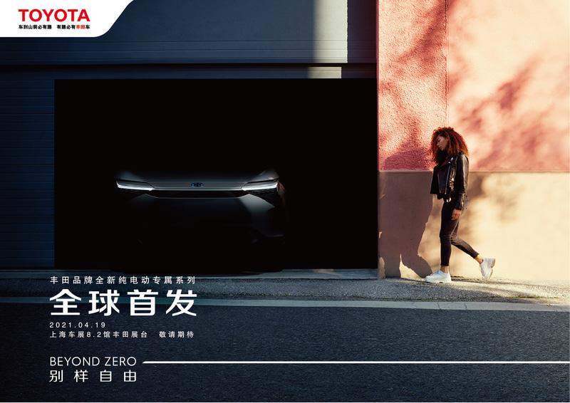 中国のトヨタ公式Webサイトに掲載された写真