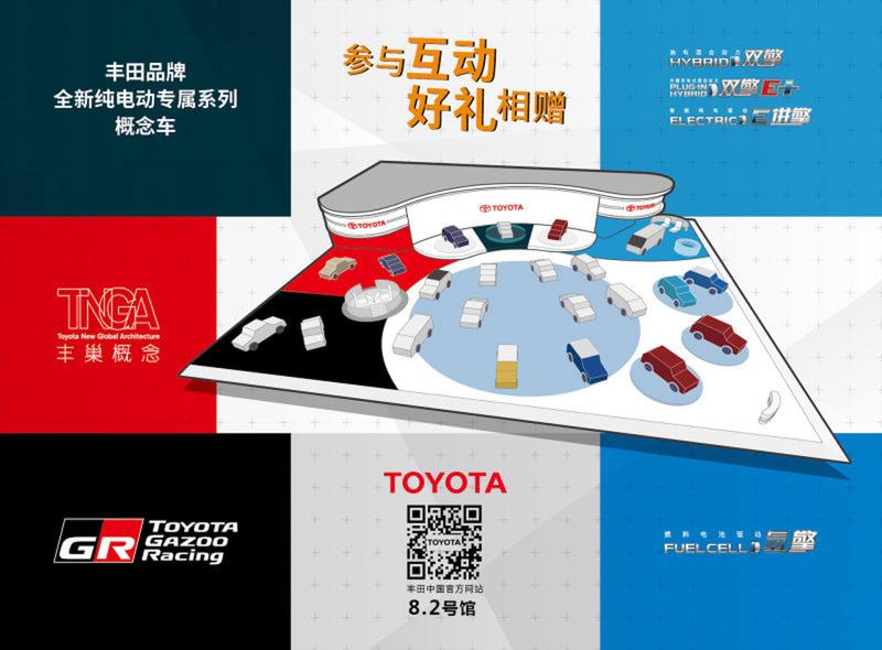 上海モーターショーのトヨタブース