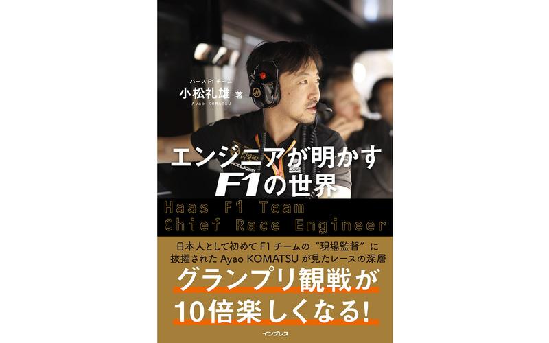F1エンジニア小松礼雄著 電子書籍「エンジニアが明かすF1の世界」