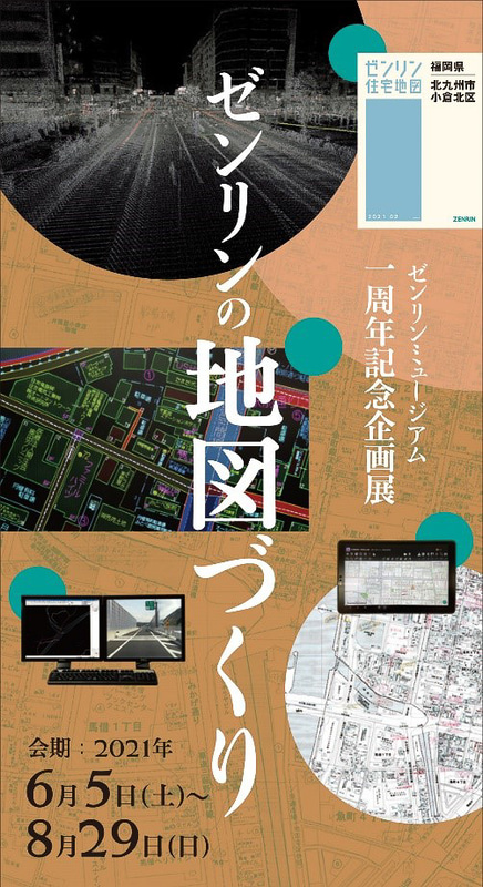 6月5日~8月29日に開館1周年を記念した企画展「ゼンリンの地図づくり」開催