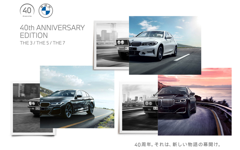 「3シリーズ」「5シリーズ」「7シリーズ」の限定車「40th Anniversary Edition」