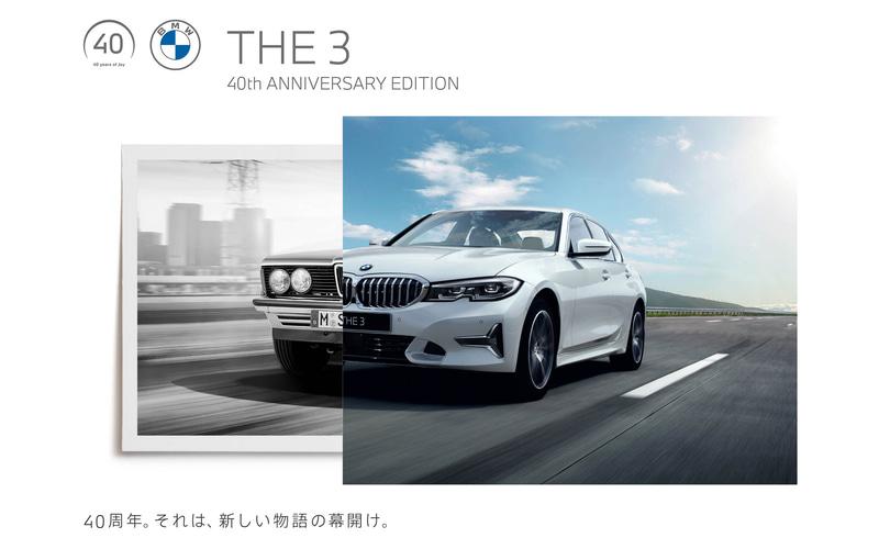 3シリーズの40周年記念限定車