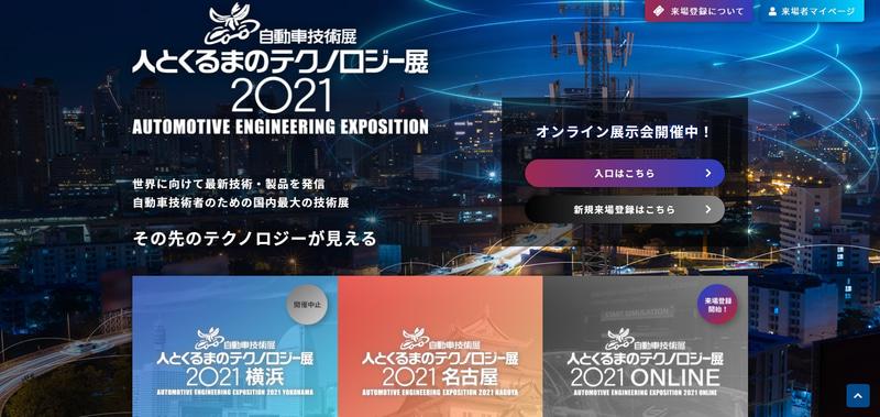人とくるまのテクノロジー展2021公式サイト