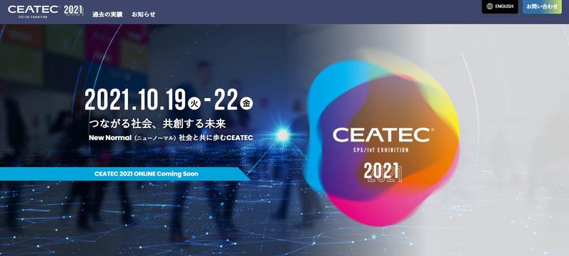 CEATEC公式サイト