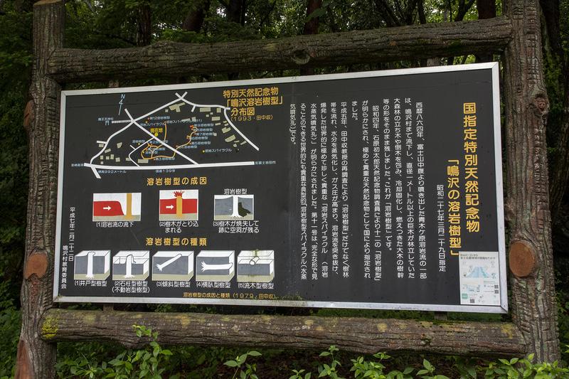 河口湖ICから富士宮方面へ向かう途中は富士山に由来の史跡が多い。鳴沢あたりで国道から少し入ったところにある「国指定特別天然記念物 鳴沢の溶岩樹型」というもの。クルマを止めて歩いて見られるものもある
