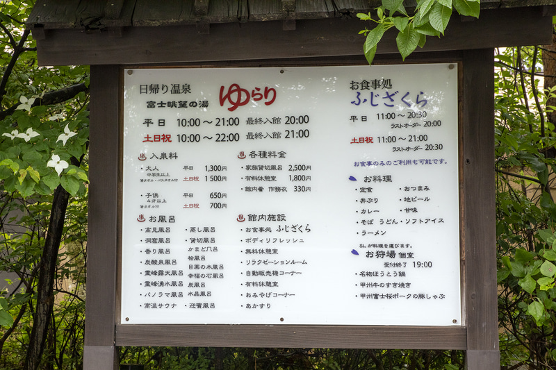道の駅なるさわには日帰り入浴ができる温泉施設もある。ここは朝10時よりオープンなのでキャンプ場に昼ごろ到着すればゆったり朝風呂付きテレワークになる!?