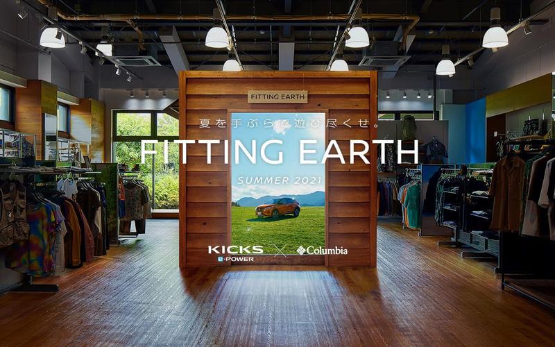 「FITTING EARTH in SUMMER 2021」特設サイト