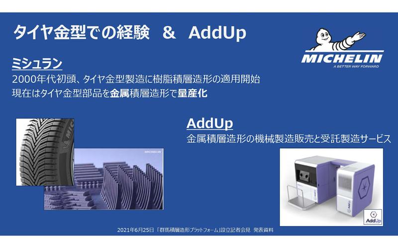 タイヤ金型での経験&AddUp(アダップ)