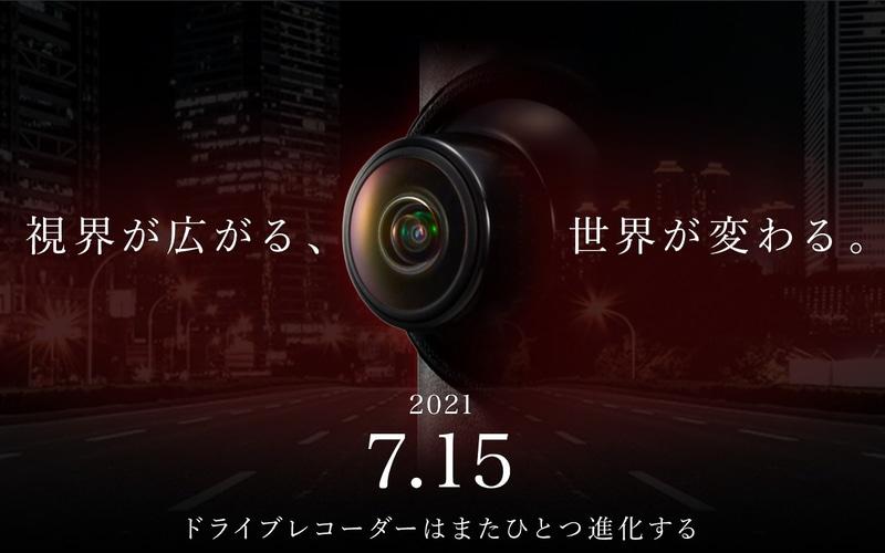 ドライブレコーダーの新製品を7月15日に発表