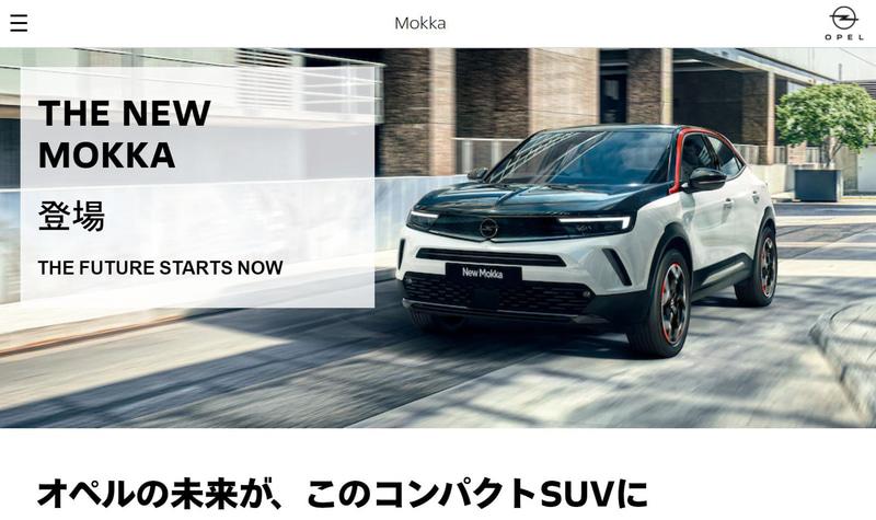 オペルの日本公式Webサイト