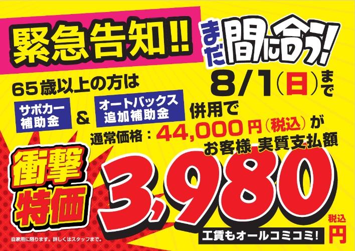 キャンペーン期間は2021年7月1日~2021年8月1日