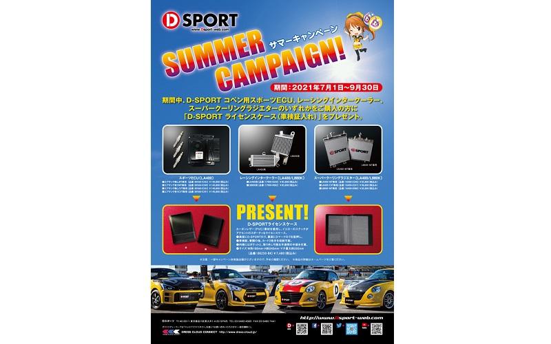 D-SPORTは「サマーキャンペーン」を実施する
