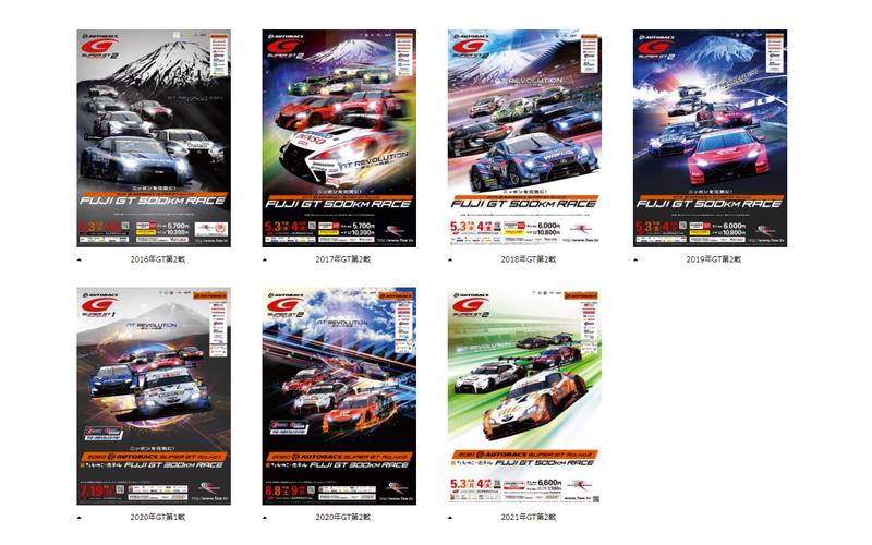 現在、第1回 SUPER GT(1)を開催中