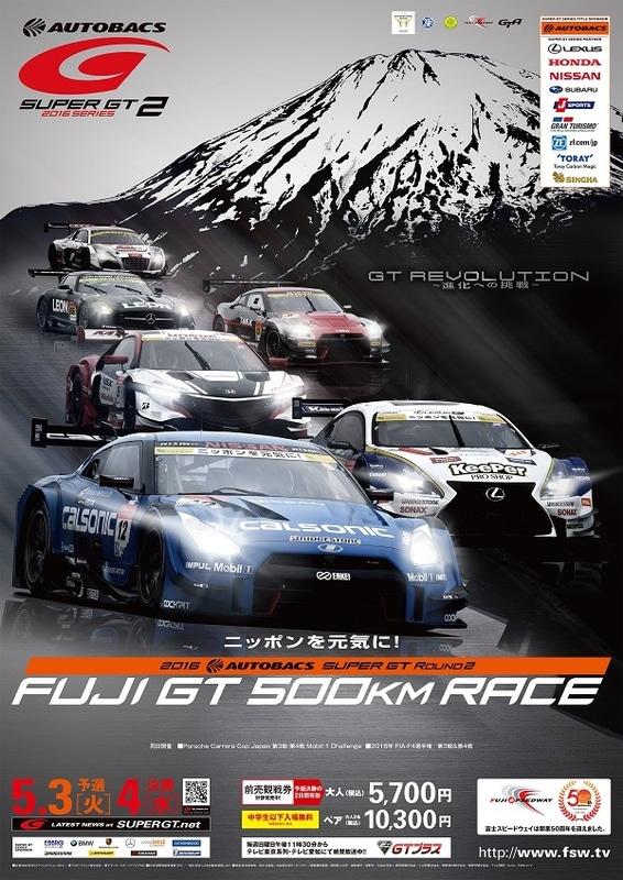 2016年GT第2戦