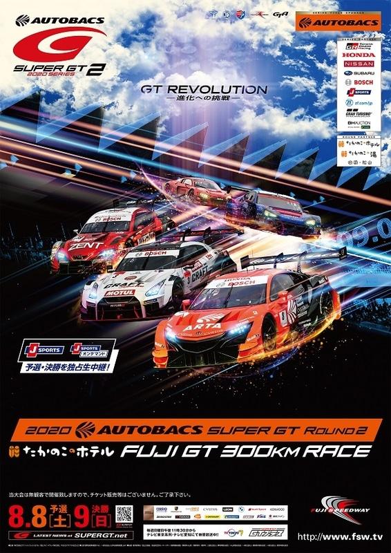 2020年GT第2戦