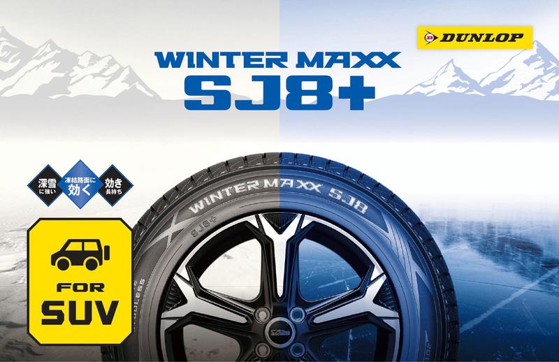ダンロップはSUV用スタッドレスタイヤの新製品「WINTER MAXX SJ8+」を8月から順次発売する