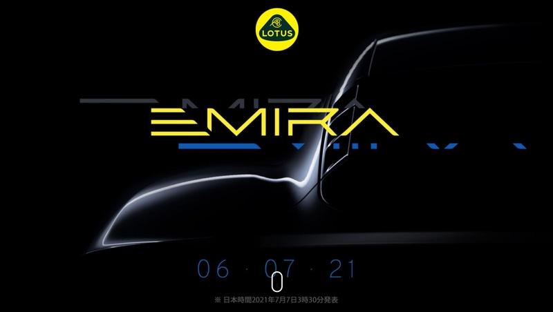 Lotus Cars(ロータスカーズ)の日本における正規輸入総代理店 エルシーアイ株式会社が運営するロータスの公式Webサイト