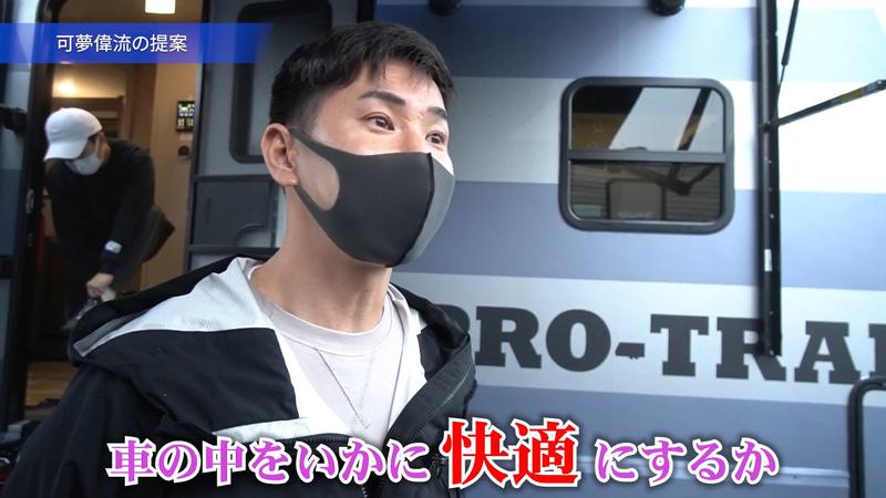 小林可夢偉選手がマイキャンピングカーを紹介