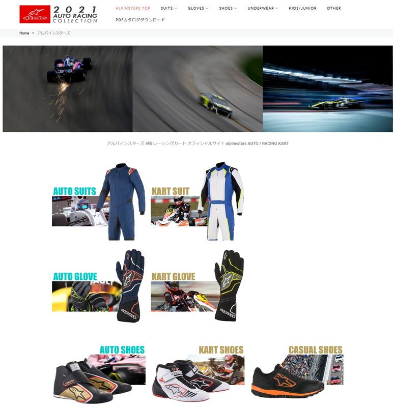 """アルパインスターズのレーシングスーツが気になる人は<a href=""""https://www.spk-cuspa.jp/alpinestars/"""" class=""""n"""" target=""""_blank"""">公式サイトへGO</a>"""