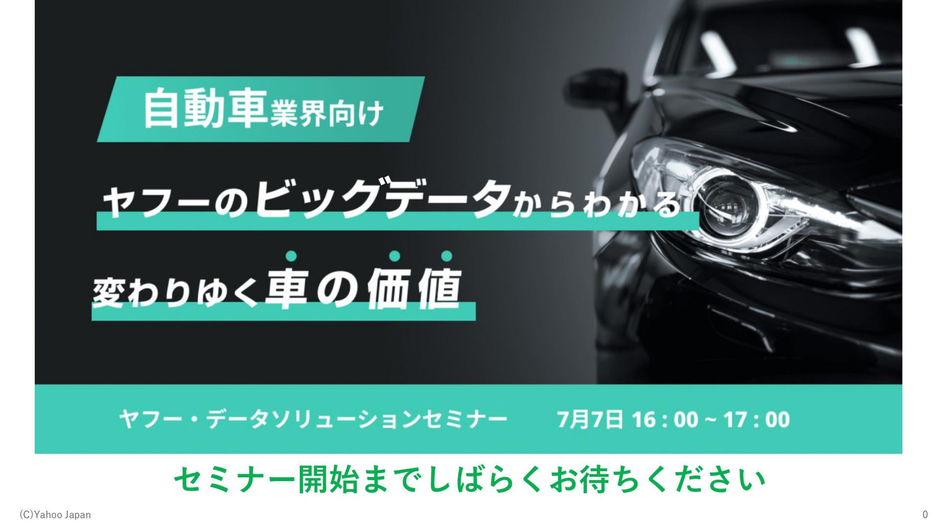 ヤフー株式会社 データソリューション事業本部 新庄匠氏による「自動車業界向けヤフー・データソリューションセミナー」