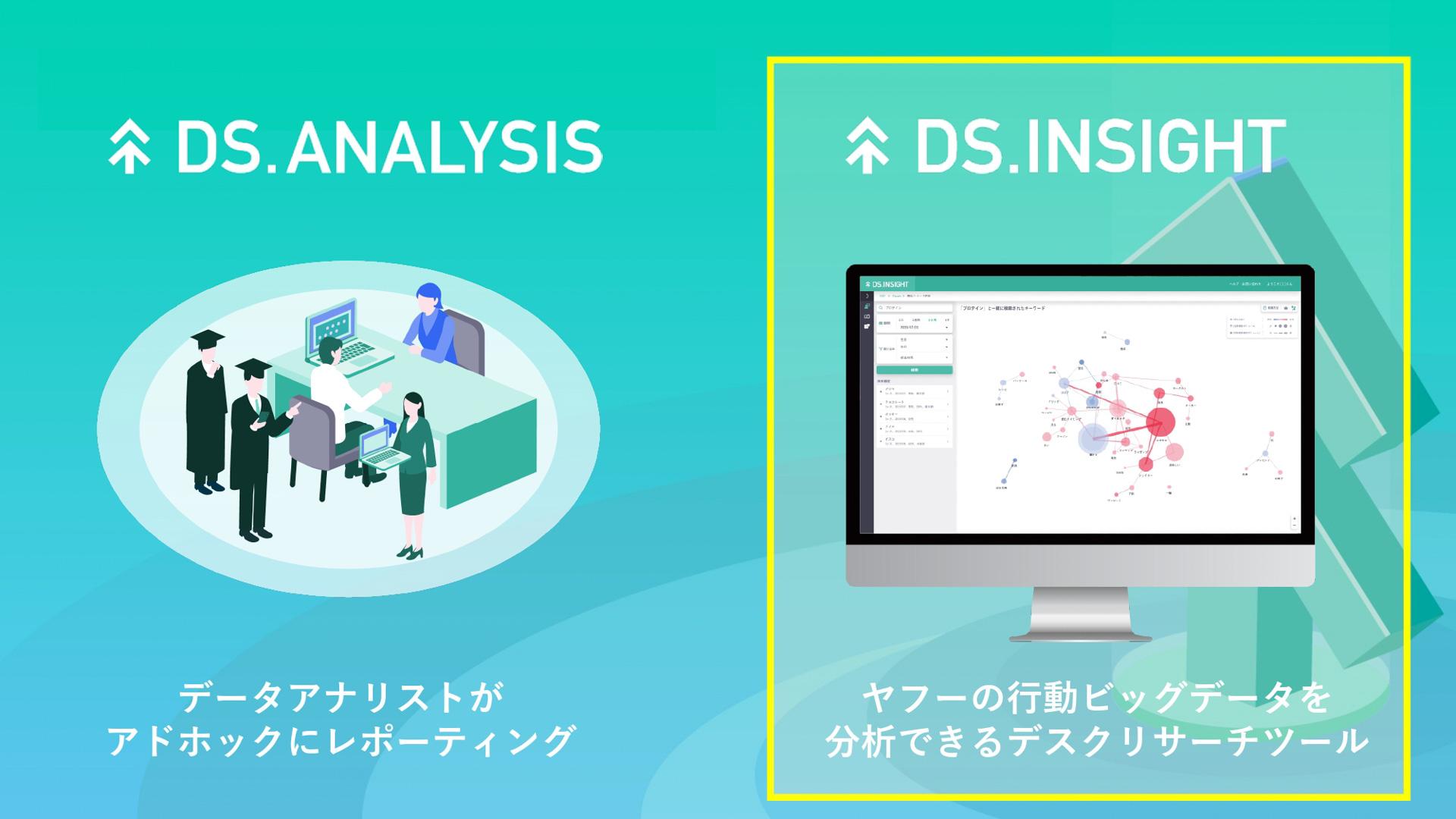 ヤフーで提供するデータソリューションのサービス紹介