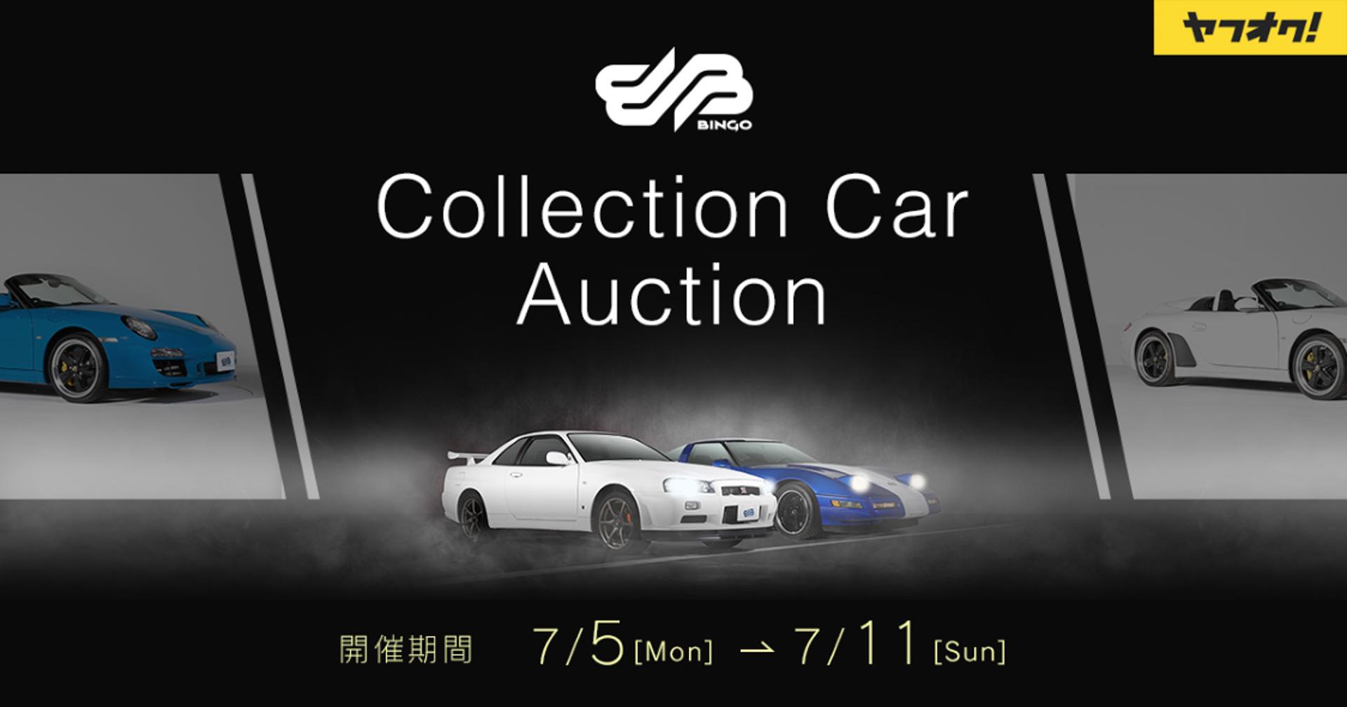 Yahoo! JAPAN(ヤフー)とBH AUCTIONによる、希少価値の高い名車に特化した「コレクションカーオークション」の第2回が開催された
