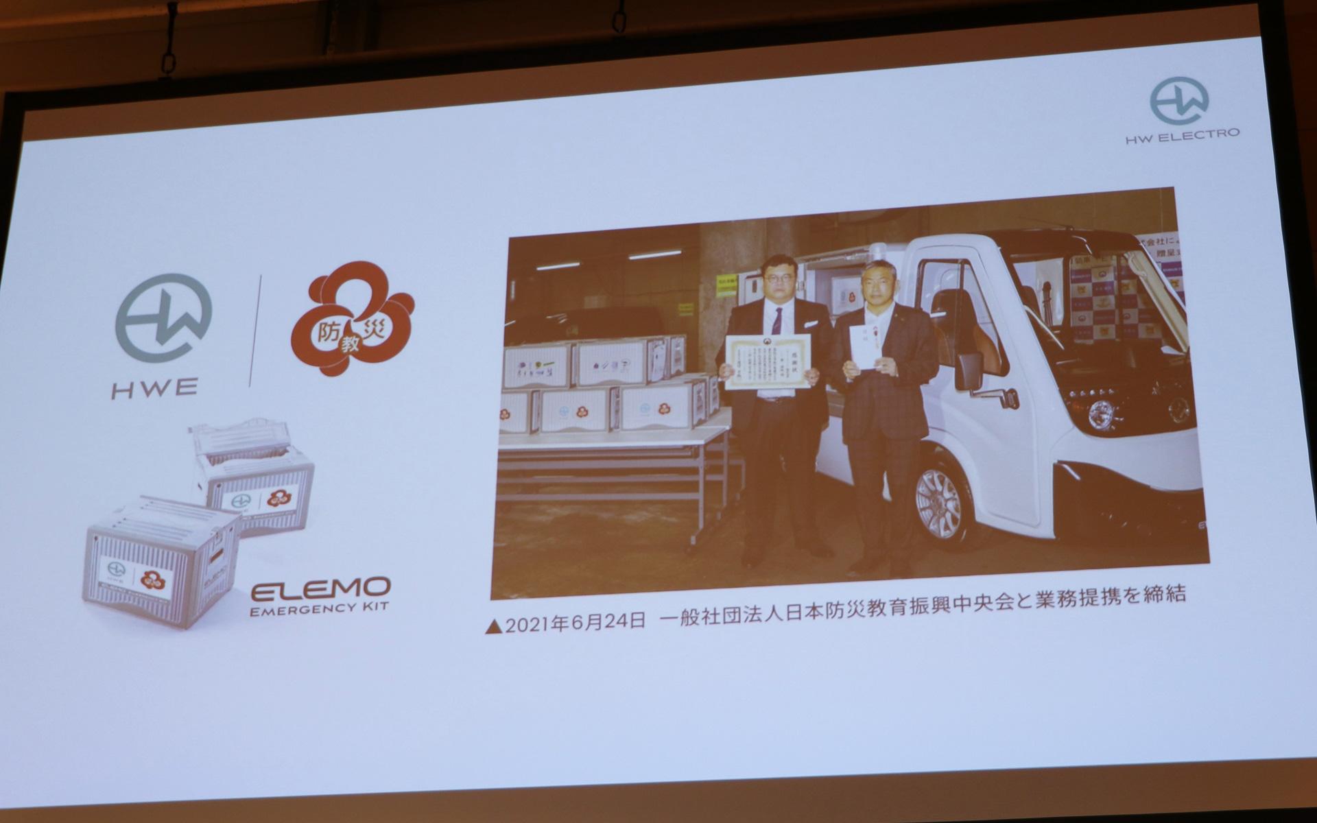 千葉県木更津市に災害用の支援車両としてエレモを寄贈