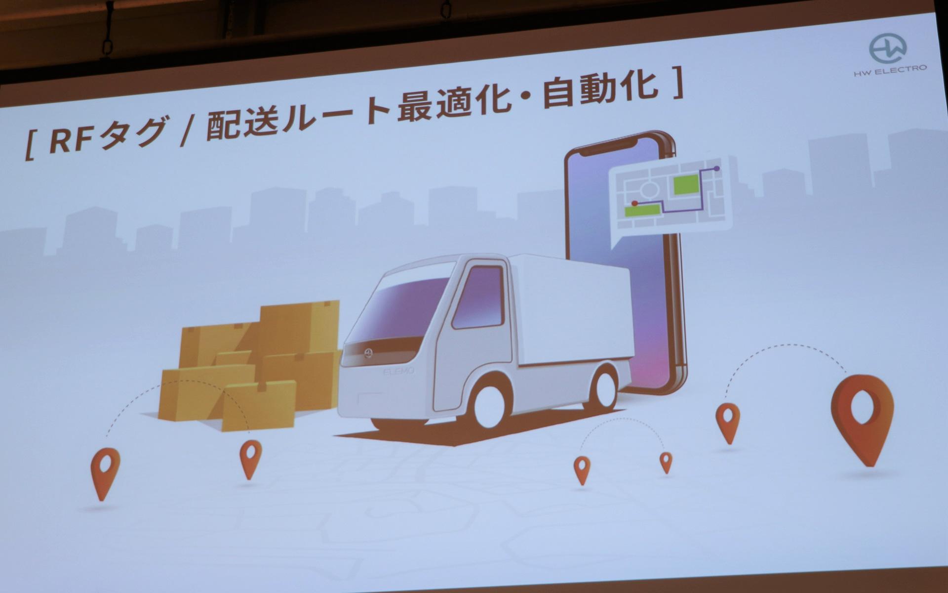 センサーで積んだ荷物のタグを読み取り、配送ルートが自動的に最適化されるシステムも開発予定という