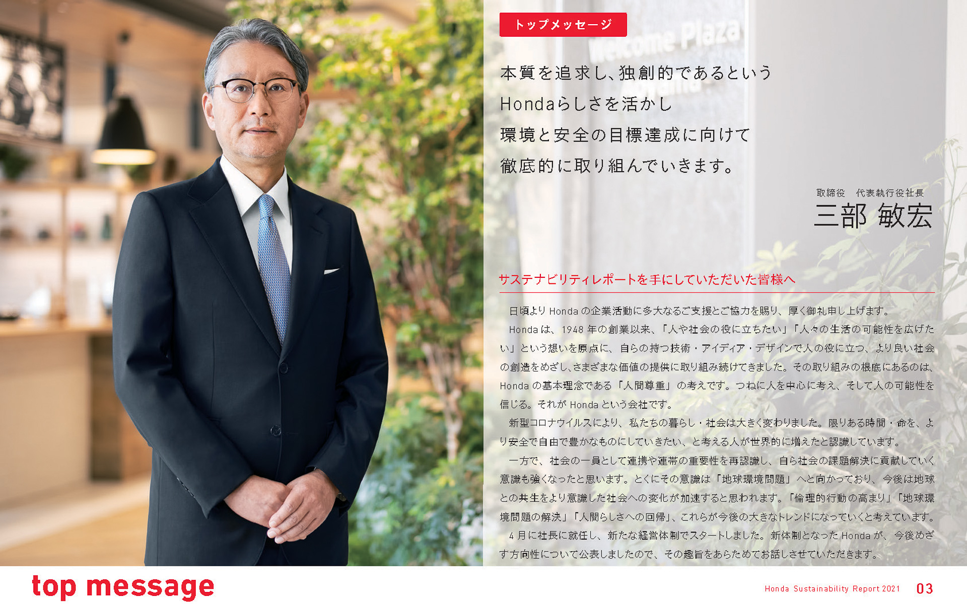 取締役 代表執行役社長 最高経営責任者 三部敏宏氏のメッセージ