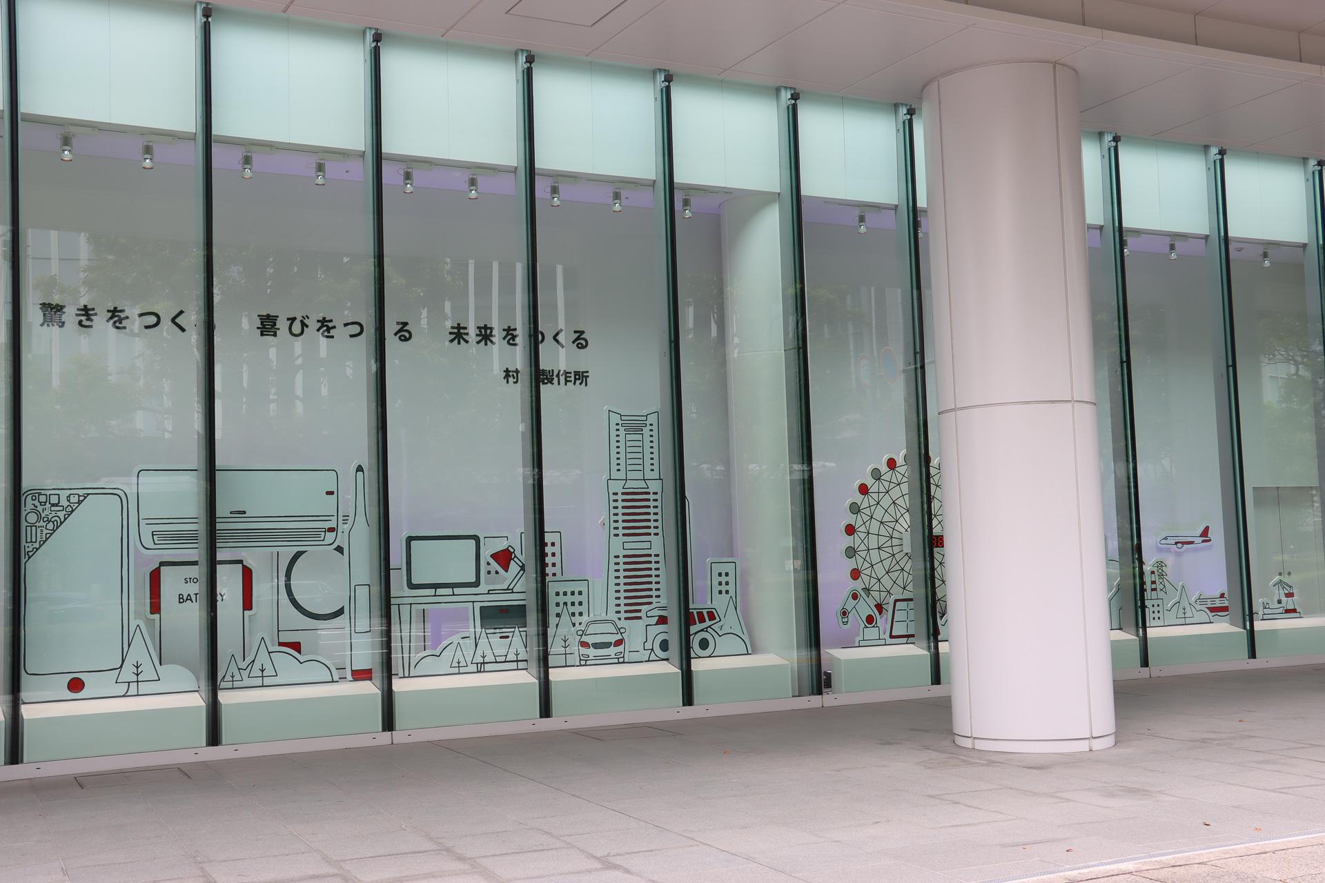 村田製作所 みなとみらいイノベーションセンターの外観