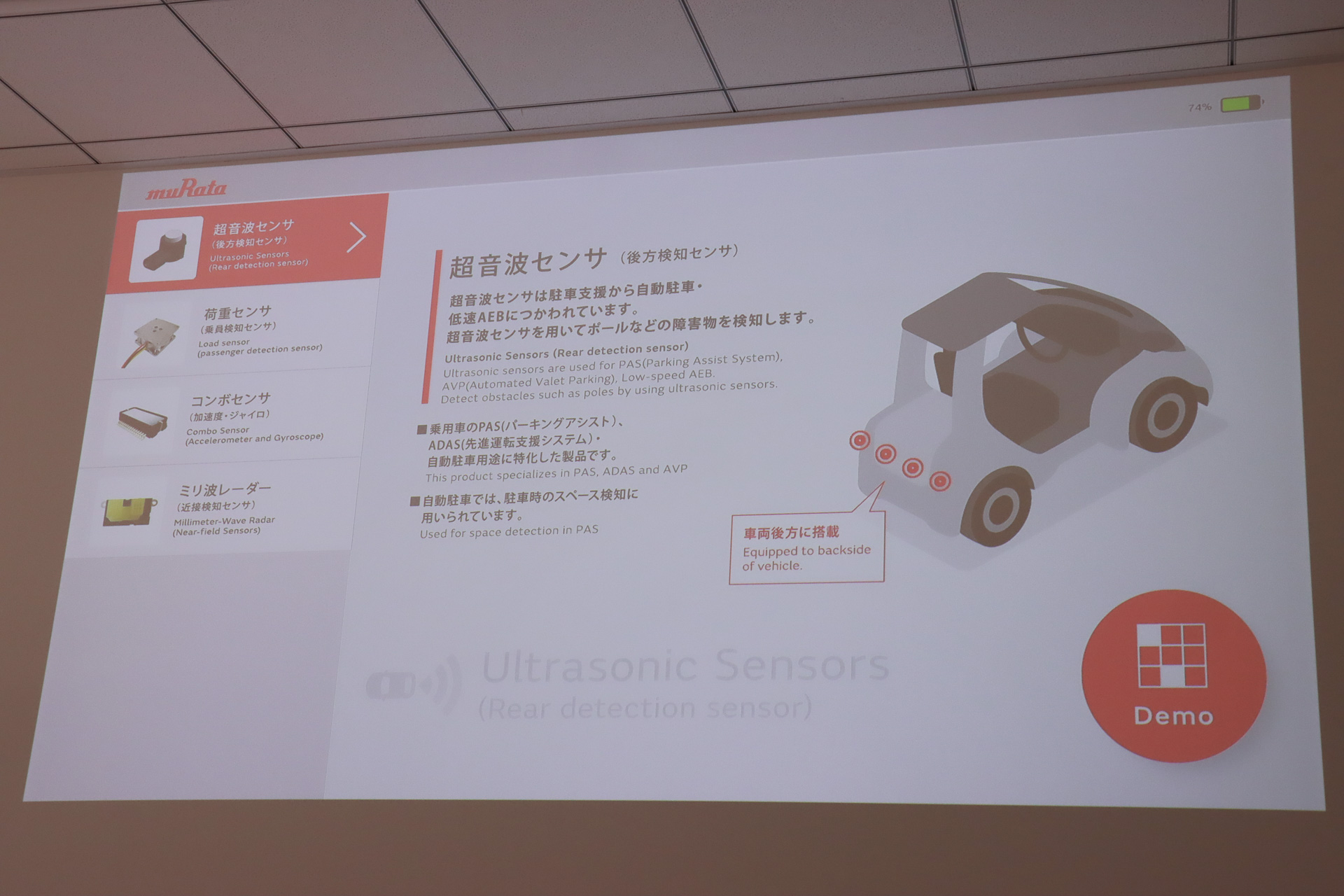デモ車両には「超音波センサー」「荷重センサー」「コンボセンサー」「ミリ波レーダー」の4種類を設置