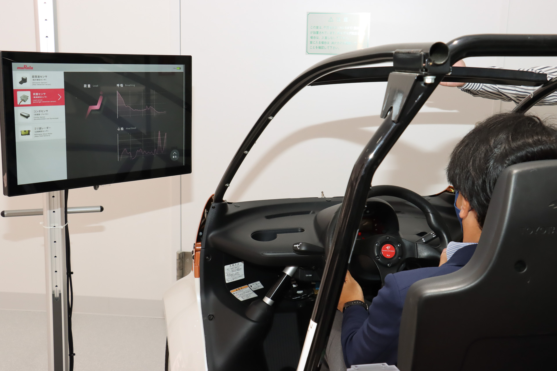 シートに座っている人の呼吸と心拍のバイタルデータが画面に表示。試しに座っている人が息を止めると、呼吸の波形がフラットに近付き、心拍はそのままといった差が出た