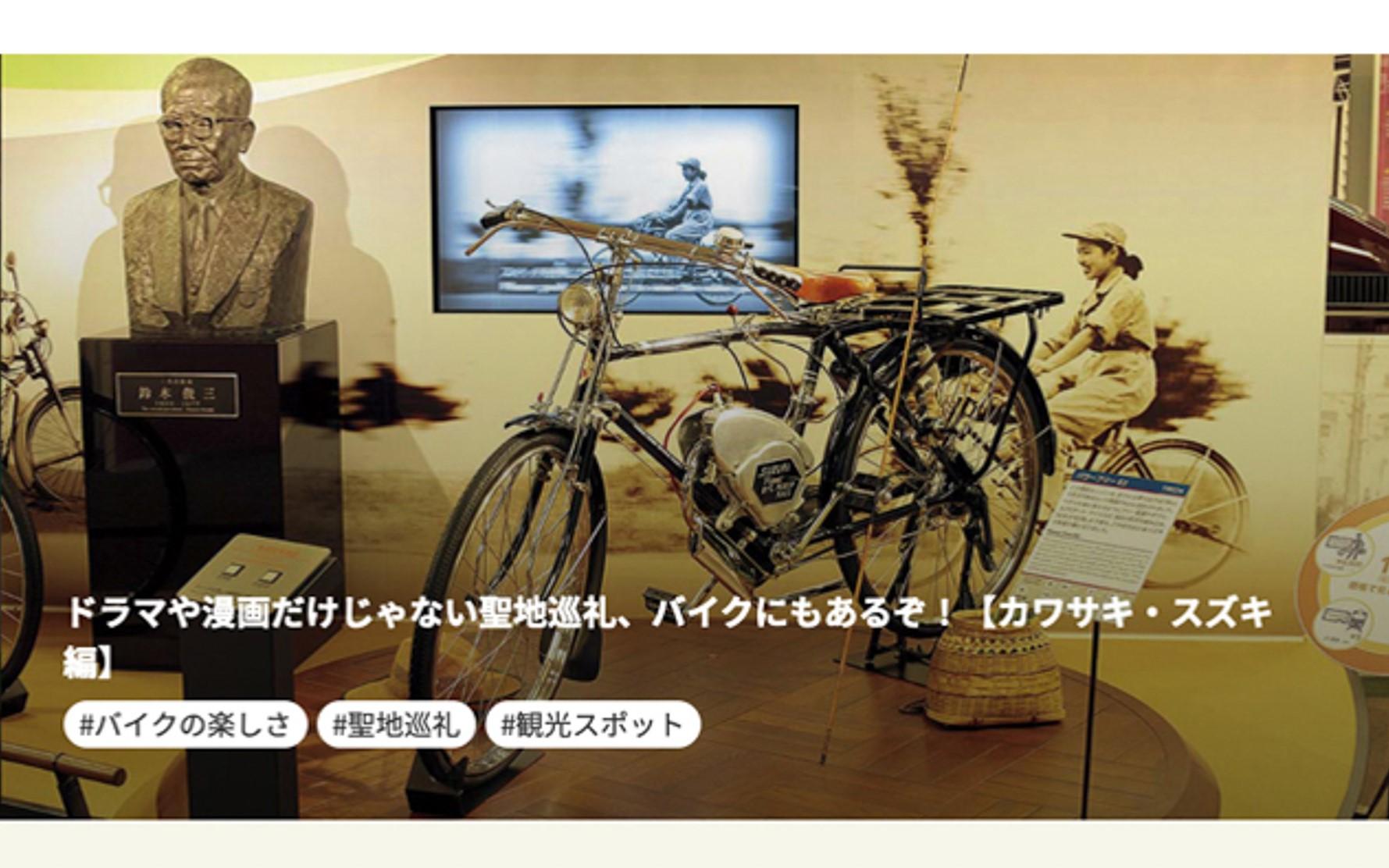 モトインフォでは二輪車を楽しむための情報が発信されている
