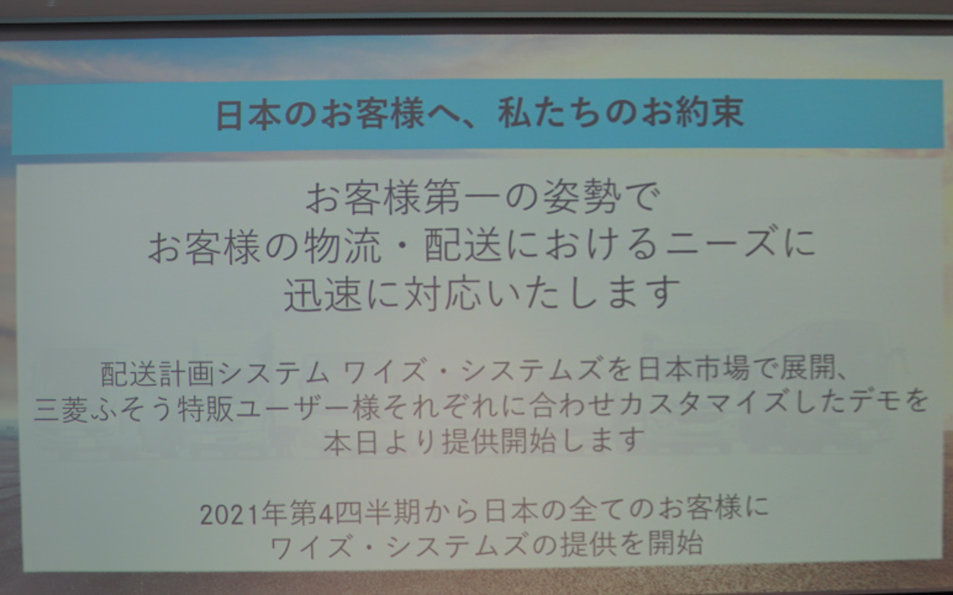 ピーター・ファイグラー氏のプレゼンテーションスライド