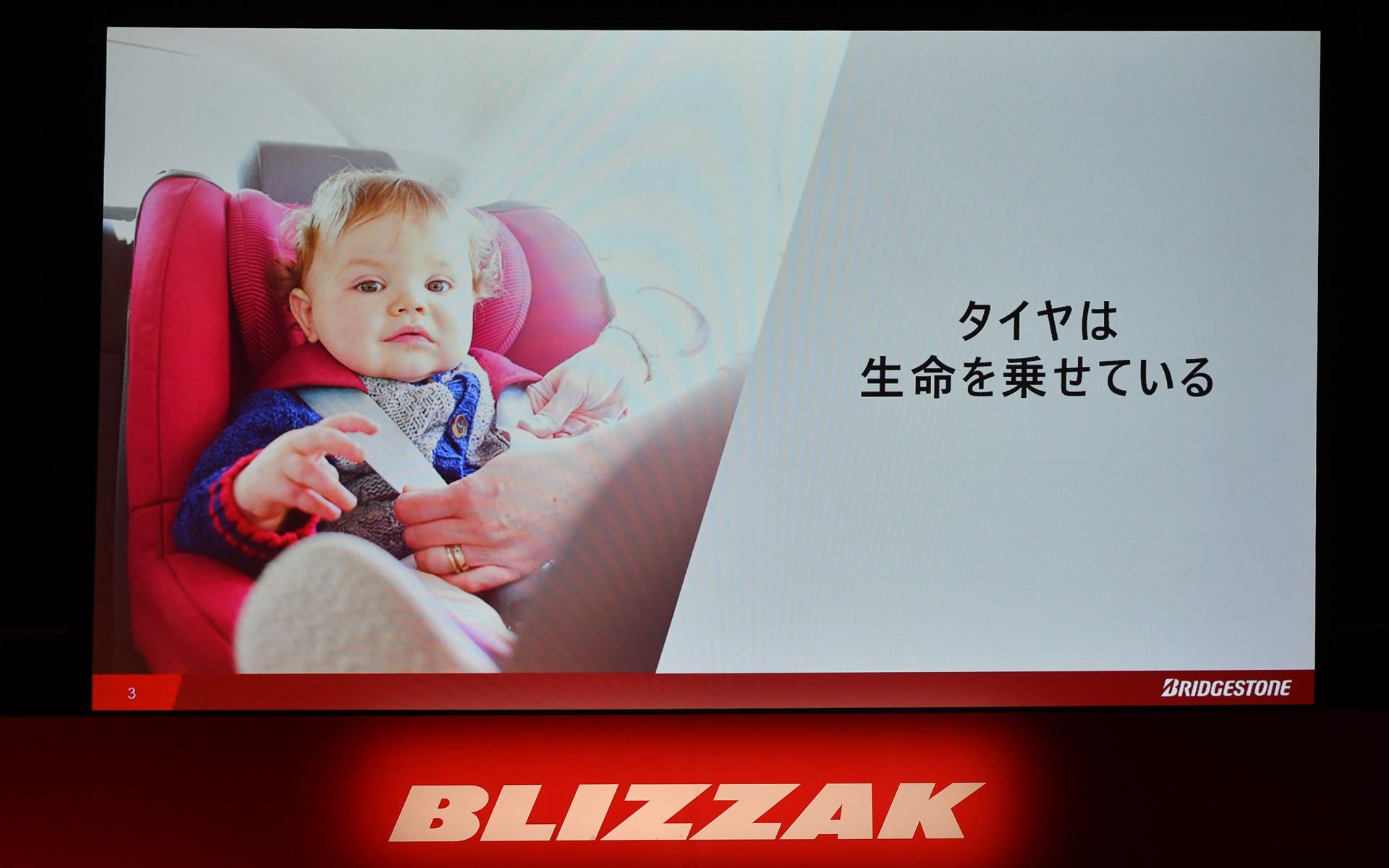 長島氏が最初に紹介したスライド「タイヤは命を乗せている」