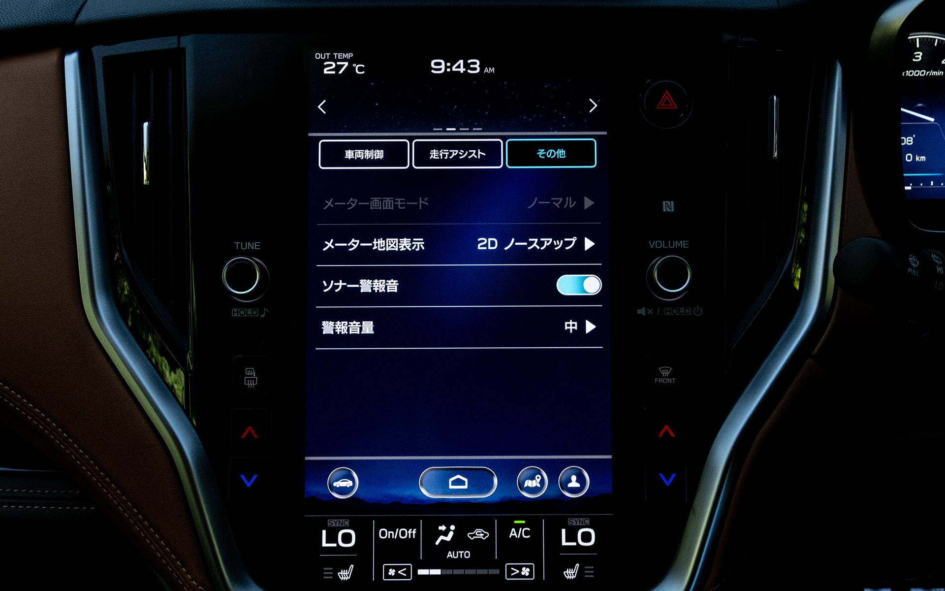 エアコンやナビゲーションのほか各種設定が可能。XモードもここでON/OFFが行なえる