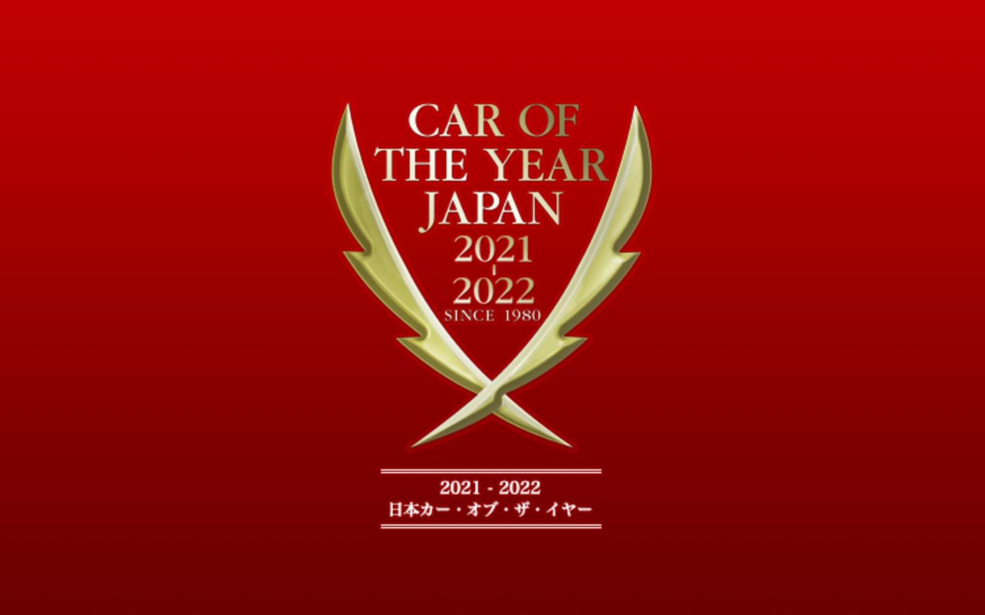2021-2022 日本カー・オブ・ザ・イヤーのスケジュール発表