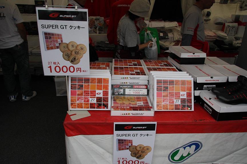 SUPER GTのオフィシャルブースで売られていた「SUPER GTクッキー」