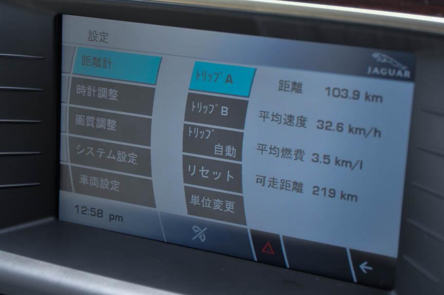 オンボードコンピューターなどの車両設定画面