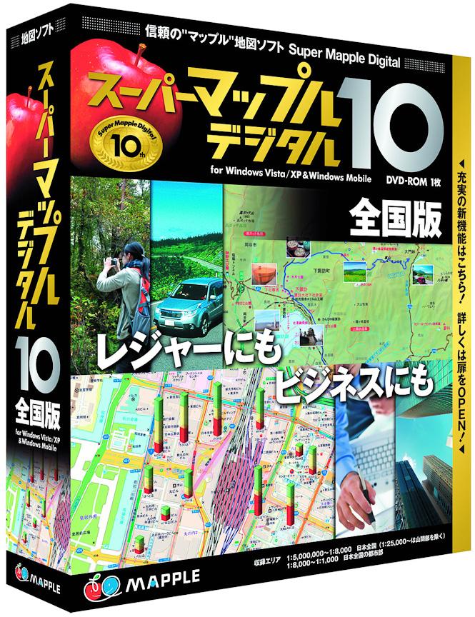 スーパーマップル・デジタル10