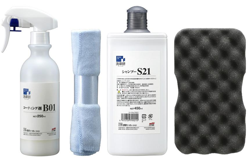 洗車研ベーシックセット