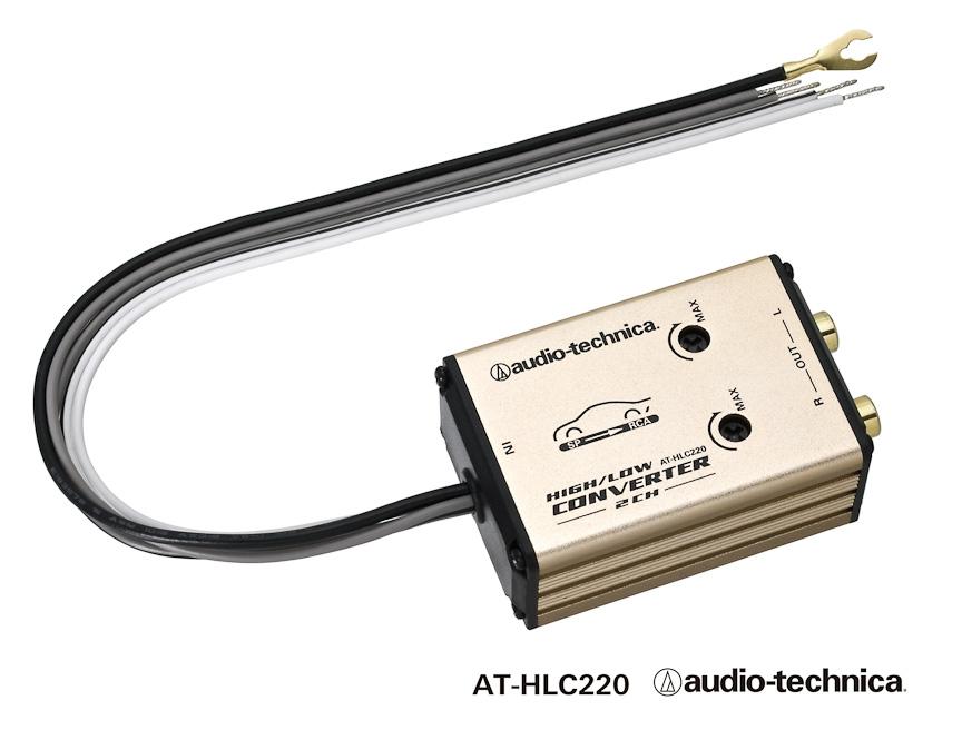 ハイ/ロー コンバーター(2ch用)AT-HLC220