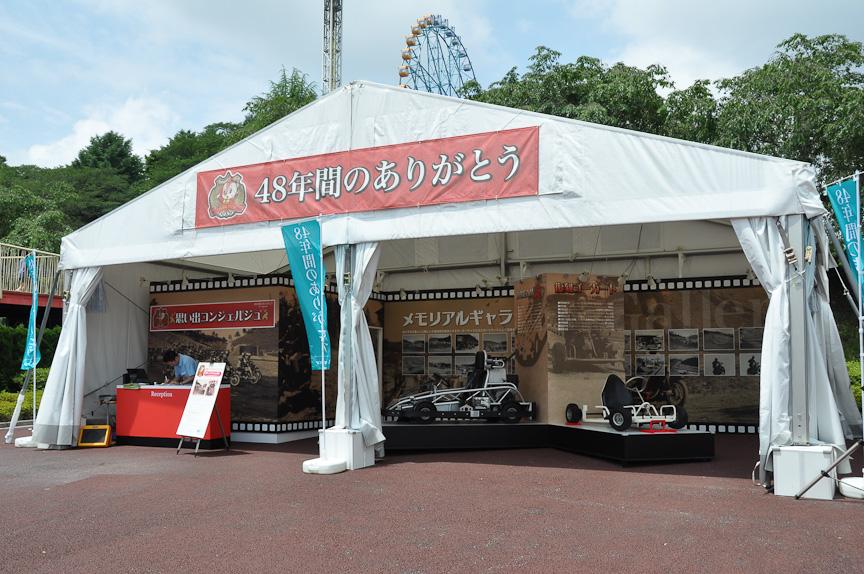 園内に入ると特設テントがお出迎え。多摩テックでかつて使われていた乗り物などが展示されているほか、多摩テックの思い出の写真を募る「思い出コンシェルジェ」コーナーが設けられている