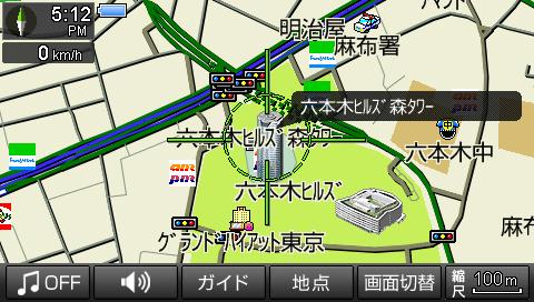 ランドマーク付きの詳細地図表示画面