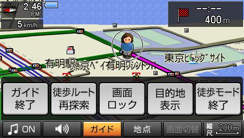 「徒歩モード・プラス」での表示画面
