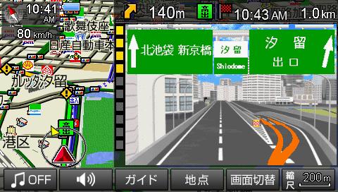 高速道路の出口分岐表示