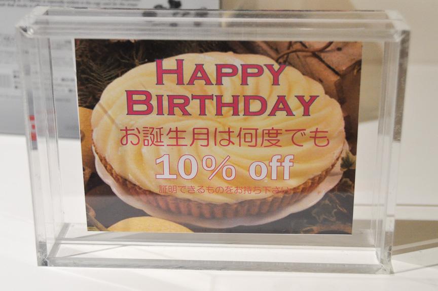 誕生月であれば、商品を10%引きで購入できる