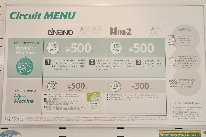 ミニッツ用サーキット、dNaNo用サーキットのいずれもレンタルマシンが用意されており、手ぶらで立ち寄ってすぐに楽しめる。レンタルマシン使用で15分500円、自分のマシンを持ち込む場合は30分500円